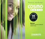 Cosmote - Cosmokarta