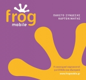 Cosmote - Frog