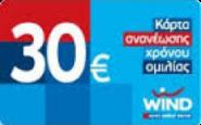 Wind 30